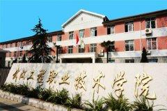 武汉工程职业技术学院2020年录取分数线(附2017-2020年分数线)