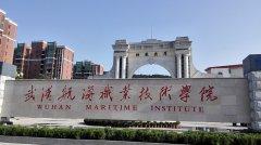 武汉航海职业技术学院2020年录取分数线(附2018-2020年分数线)