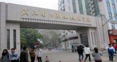 武汉电力职业技术学院2020年录取分数线(附2017-2020年分数线)