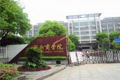 湖南工商大学2020年录取分数线(附2017-2019年分数线)