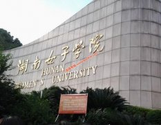 湖南女子学院2019年录取分数线(附2017-201