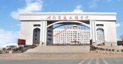湖南交通工程学院2020年录取分数线(附2017-2019年分数线)