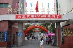 湖南劳动人事职业学院2019年录取分数线(附2017-2018年分数线)