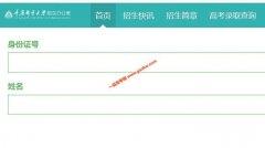 重庆邮电大学2019年录取查询及录取通知书查询