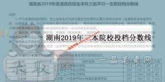 湖南2019年三本院校投档分数线(文科/理科)-平行一志愿