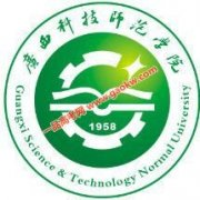 广西科技师范学院2020年录取分数线(附2017-2019年分数线)