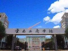 云南工商学院2019年录取分数线(附2017-2018年分数线)
