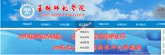 玉林师范学院2019级新生交费须知(附各专业收费标准)