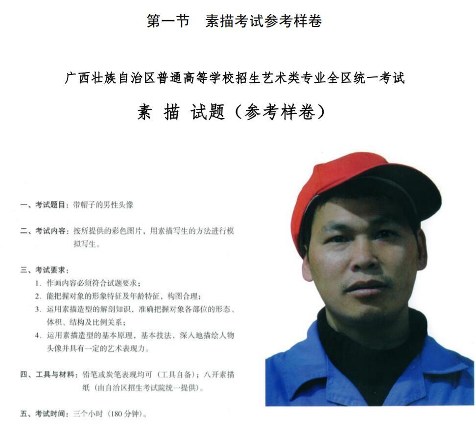 2020年广西艺术类专业统考美术类专业考试大纲与说明
