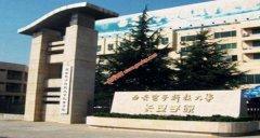 西安电子科技大学长安学院2019年录取分数线(已停止办学)