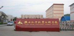 陕西航空职业技术学院2020年录取分数线(附2017-2020年分数线)