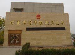 宁夏警官职业学院2019年录取分数线(附2017