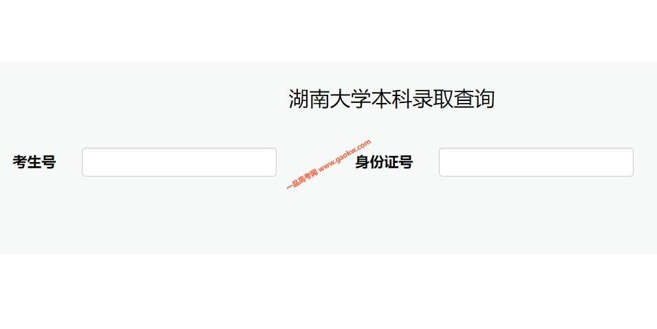 湖南大学2019年录取结果查询公布