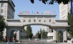 新疆医科大学厚博学院2020年录取分数线(附2017-2020年分数线)