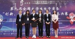 全国电子商务挑战赛武汉大学获一等奖