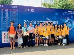 第六届大学生物联网设计竞赛武汉大学获奖数居第一