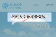 河南大学2019年录取分数线(附2017-2018年分数线)