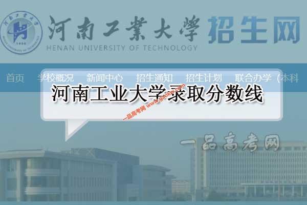 河南工业大学录取分数线
