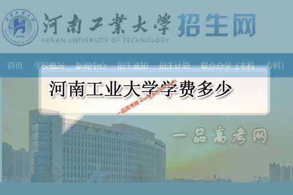 河南工业大学学费多少