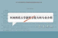河南师范大学新联学院专科专业介绍