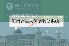 河南农业大学2019年录取分数线(附2017-2018年分数线)