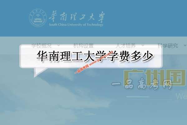 华南理工大学学费多少