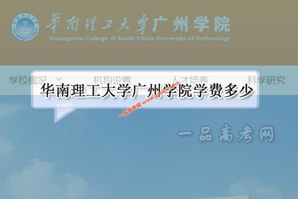华南理工大学广州学院学费多少
