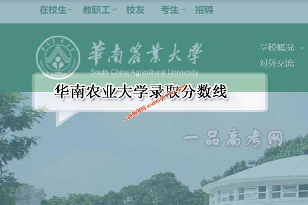 华南农业大学录取分数线
