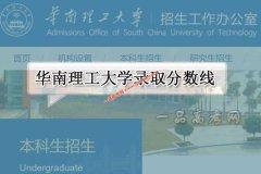 华南理工大学2020年录取分数线(附2017-201