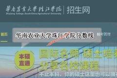 华南农业大学珠江学院2020年录取分数线(附2017-2019年分数线)