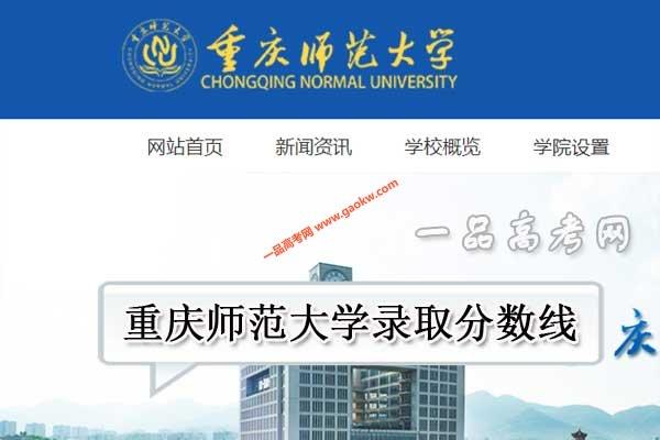 重庆师范大学录取分数线