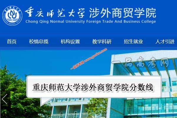 重庆师范大学涉外商贸学院录取分数线