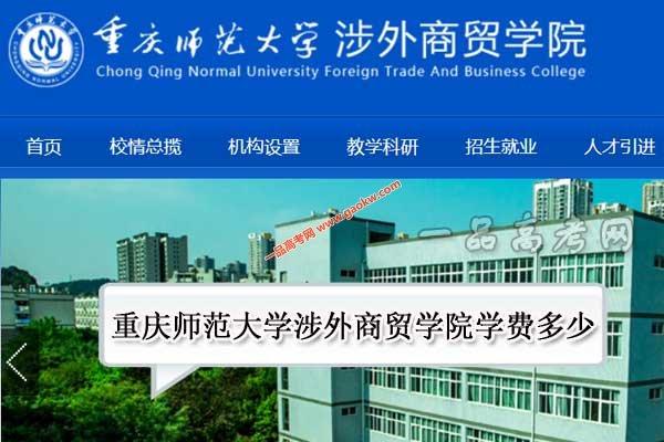 重庆师范大学涉外商贸学院学费多少