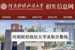 河南财经政法大学2019年录取分数线(附2017-2018年分数线)
