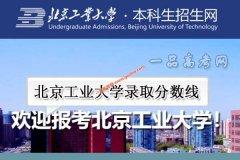 北京工业大学2020年录取分数线(附2017-2019年分数线)