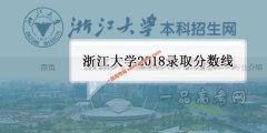 浙江大学2018录取分数线