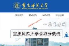 重庆师范大学2019年录取分数线(附2017-201