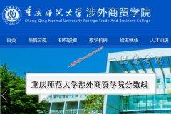重庆师范大学涉外商贸学院2019年录取分数线(附2017-2018年分数线)