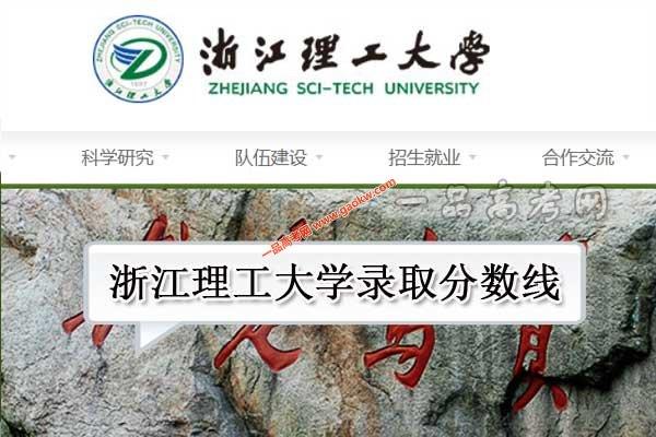 浙江理工大学2018录取分数线