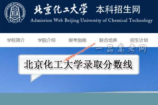 北京化工大学录取分数线