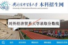 对外经济贸易大学2020录取分数线(附2017-2