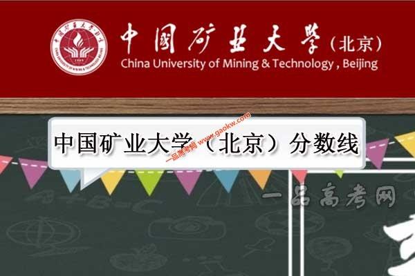 中国矿业大学(北京)录取分数线