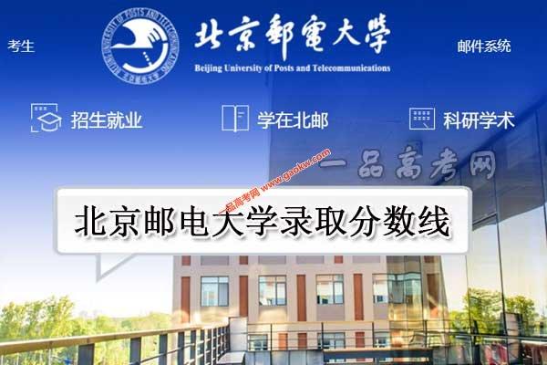 北京邮电大学录取分数线
