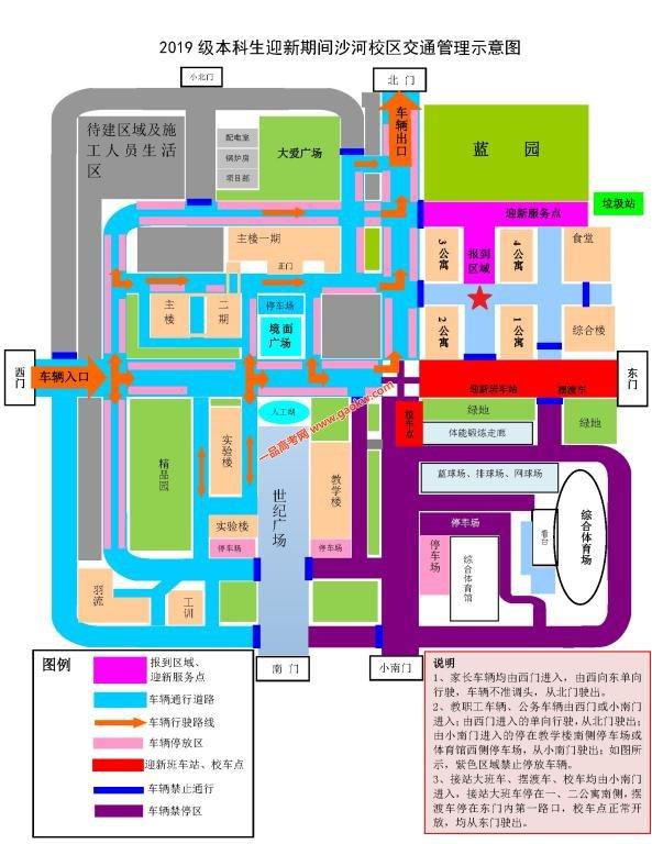 北京航空航天大学2019级本科新生报到地点及两校区交通情况2