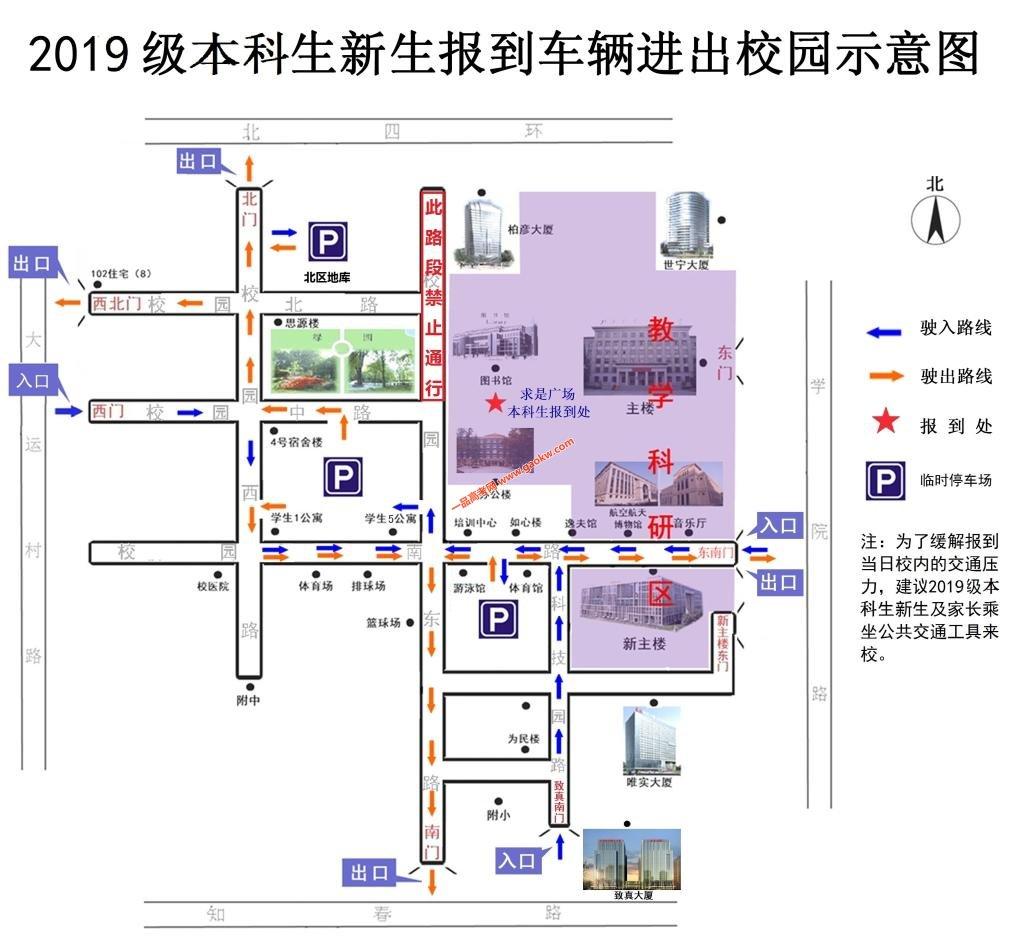 北京航空航天大学2019级本科新生报到地点及两校区交通情况