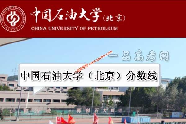 中国石油大学(北京)录取分数线