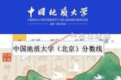 中国地质大学(北京)2019年录取分数线(附2017-2018年分数线)