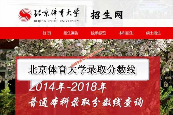 北京体育大学录取分数线