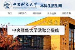 中央财经大学2019天天棋牌游戏线(附2017-2018年分数线)
