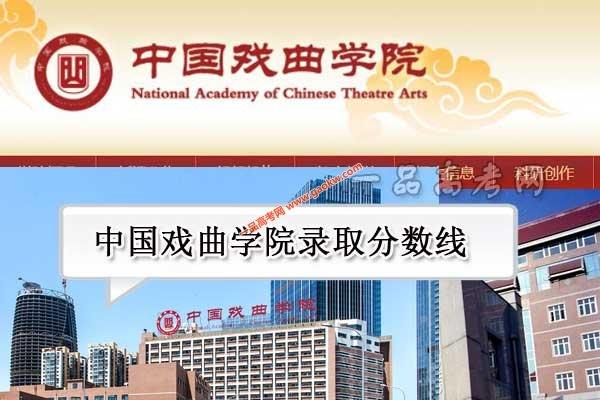 中国戏曲学院录取分数线
